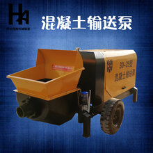 邢臺恒奧HA-15型混凝土輸送泵價格細石泵砂漿泵輸送泵廠家