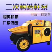 混凝土輸送泵廠家供應二次結構輸送泵水泥輸送泵價格二次結構柱輸送泵二次構造柱輸送泵