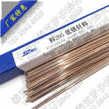 上海斯米克料205含5%低銀釬料HL205/L205銀焊條BCu89PAg低銀焊條BCuP-4銀釬焊料