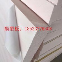 厂家供应酚醛防火板外墙环保酚醛板硬质酚醛保温外墙板图片