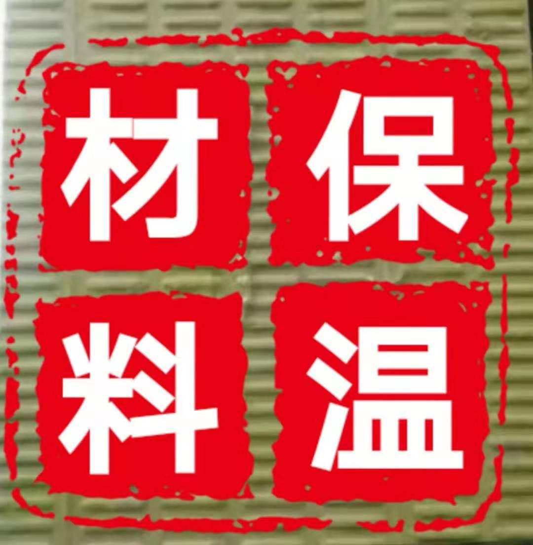 廊坊賽捷保溫材料有限公司