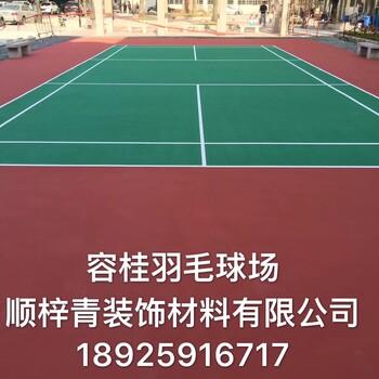 广东羽毛球场