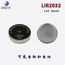 LIR2032充電電池紐扣電池LIR2032