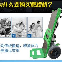 电动爬楼机爬楼车运水运电器价格优惠图片