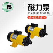 供應耐腐蝕磁力泵-世博磁力泵型號NH-100PX圖片