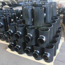 现货供应碳钢三通无缝焊接三通厂家直销图片