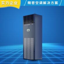 机房空调、恒温恒湿空调,型号S10,制冷量10.4KW,风冷型图片