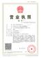 注册商标所需要的的材料和流程图片