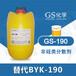 GS-190替代BYK-190畢克190分散劑水性涂料助劑