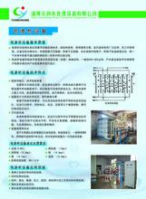 電滲析設備圖片
