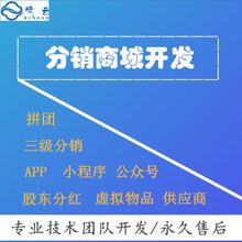 德云三級分銷系統軟件公眾號商城開發小程序制作OTO核銷分紅系統