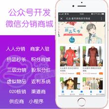 德云網絡微信公眾號小程序分銷公眾號開發三級分銷商城系統供應商