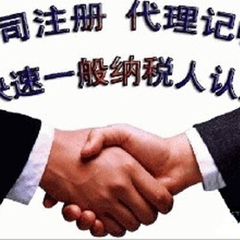 办理花都公司代理记账、一般纳税人申请、办理出口退税