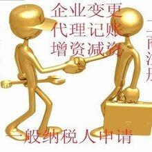 廣州花都企業申請一般納稅人,出口退稅代理、代理記賬