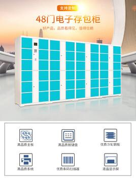 江苏快三开奖直播—东瑞电子条码柜智能存包柜指纹密码柜员工刷卡柜商场存包柜