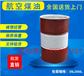 遼寧供應3號航空煤油無色清洗煤油工業無水煤油燃料煤油