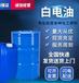 廣東佛山供應120#白電油溶劑油200#溶劑油高純度溶劑長期供應