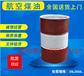 广西梧州供应清洗煤油航空煤油金属配件清洗工业煤油200L/桶