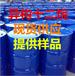 供应福建异构十二烷泉州异构十二烷无味溶剂源茂石化现货供应