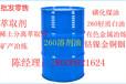 磺化煤油山東聊城供應聊城磺化煤油260溶劑油稀土分離萃取劑