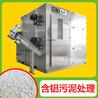 廠家直銷熱泵低溫汙泥幹化設備汙泥處理量1.5t/天
