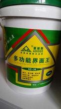 界面剂防水涂料图片