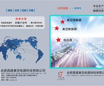 合肥昌建真空电器科技有限企业
