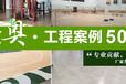 體育地板安裝籃球地板工廠運動木地板安裝運動地板翻新