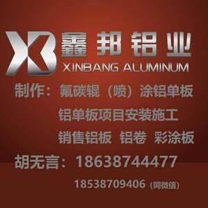 河南鑫邦铝业齐发国际