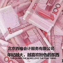 转让北京大兴国家局核名的中字头认证公司急急急转