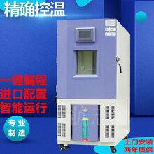 高低温试验箱高低温湿热交变试验箱