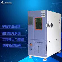 高低温湿热试验机温度调节试验箱厂家哪家好