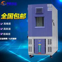高低温湿热试验机高低温湿热交变试验箱厂家