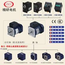 东莞JSCC电磁制动调速电机供应商图片
