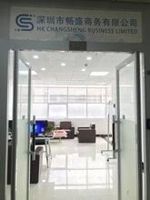 香港公司开户注册