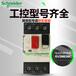 安徽合肥施耐德总代理GV2系列电动机断路器GV2ME08C现货特价供应