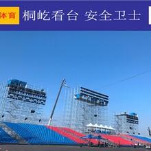 上海臨時看臺圖片