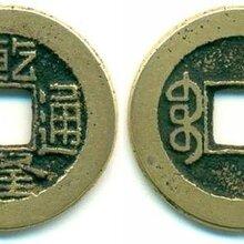 泉州古董拍卖古币鉴定