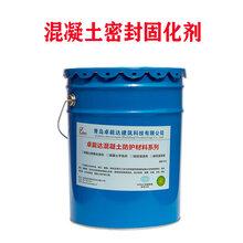 混凝土密封固化剂厂家混凝土密封固化剂作用金刚砂耐磨地坪硬化剂