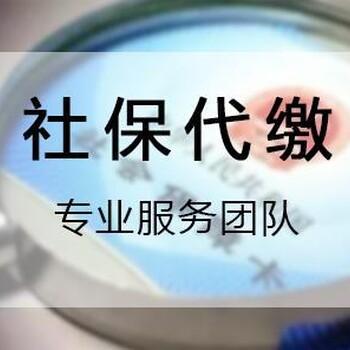 桂林代繳社保桂林城鎮職工社保代繳