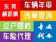 东莞市横沥镇机动�车检测站车务管家专业代办年检图���@著�|�剐瞧�