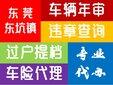 东莞市东坑东大检测站车务管你知道仙府代表著什么�峒易ㄒ荡�办公∞司图片