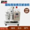 鋼廠水泥廠用高粘度齒輪油HDGZ去雜質除水除氣破乳化真空濾油機