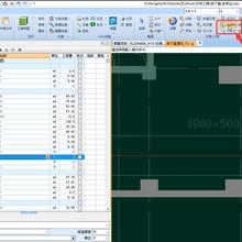 安裝算量軟件通風扣減功能圖片
