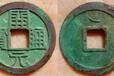 保定機制幣北京誠軒拍賣公司拍賣流程