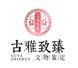 北京古雅致臻文物鉴定中心竞博国际(杨先生)