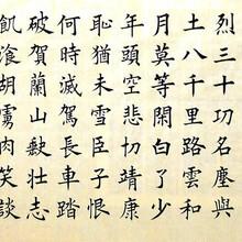 岳飞书法展览展销成交记录大全图片