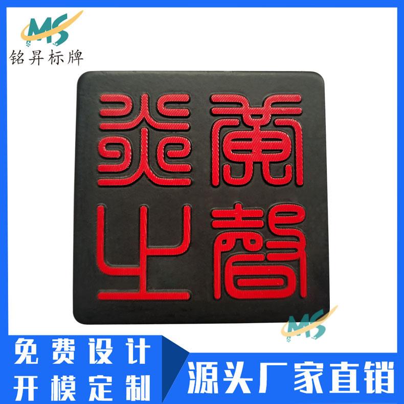 厂家制作茶具金属标牌压铸铝合金铭板五金高光铭牌logo定做