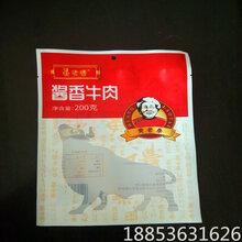 冷冻专用加厚PET食品包装袋加工定制图片