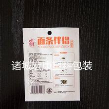 山东面条伴侣调味料三层铝箔高温包装袋—食品包装袋生产厂家图片